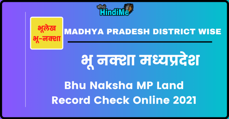 Bhu Naksha MP